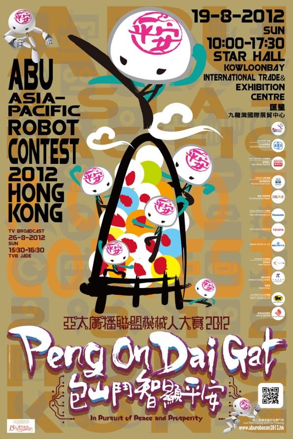 Robocon2012_Poster_Gold_A2